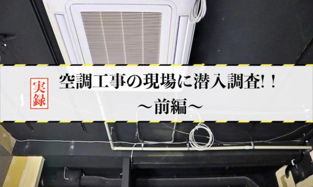 空調工事って何をするの?現場に潜入調査!~歌舞伎町編〜(前編)