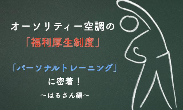 オーソリティー空調の福利厚生「パーソナルトレーニング」に密着!〜はるさん編〜