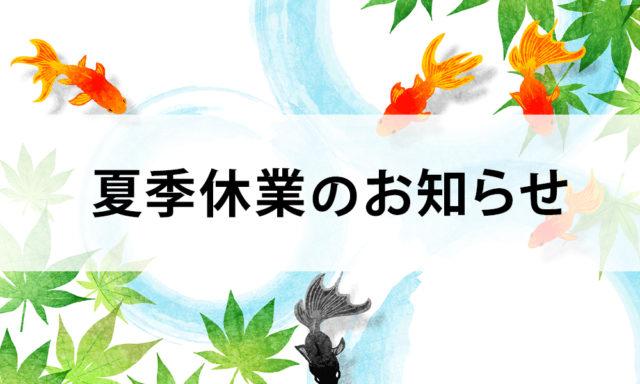 オーソリティー空調「夏季休業のお知らせ」