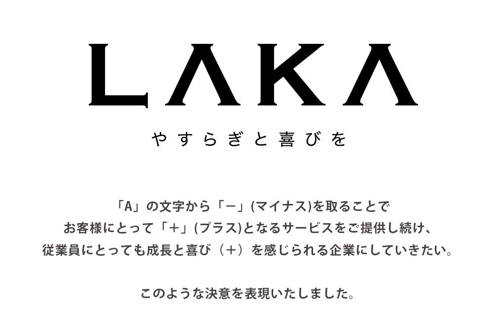 LAKAロゴの説明イメージ