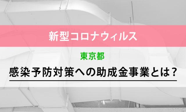 東京都の新型コロナ感染対策、助成金事業のご紹介