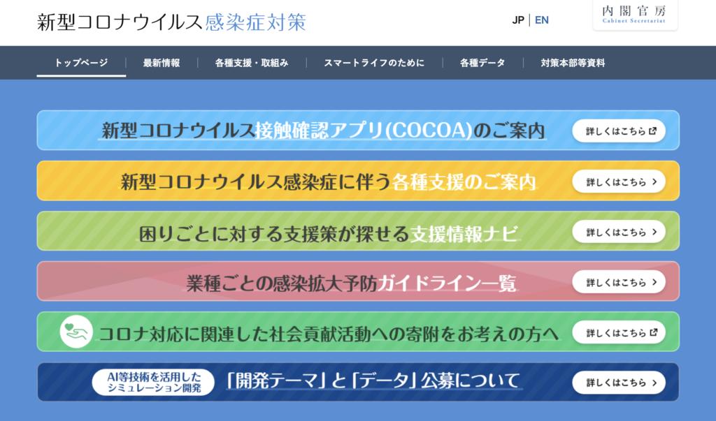 新型コロナウィルス感染症対策サイトのイメージ