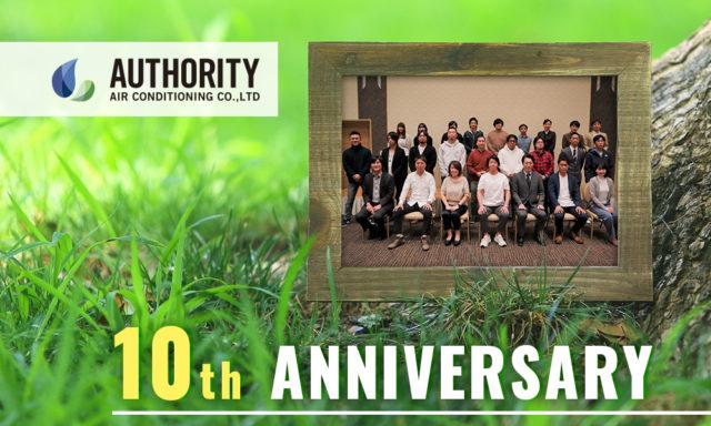 2020年12月1日をもちまして、株式会社オーソリティー空調は「設立10周年」を迎えることとなりました。