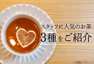 今回は、スタッフおすすめのお茶を厳選して3種ご紹介いたします! 癒し効果抜群のお茶は、休憩時間の質を高めてくれます!