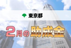 今回はみなさまに、2月末までに申し込むと受けられる東京都主催の助成金をご紹介いたします!