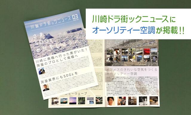 「川崎ドラ街ックニュース」に掲載されました!