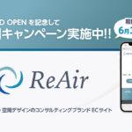 家庭用〜業務用エアコン販売専門サイト「ReAir」グランドオープン!