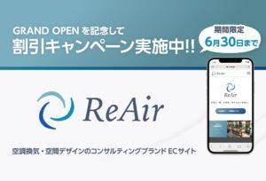 ReAirについてのお知らせ