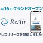 PR TIMESにて「ReAir」のプレスリリースを配信いたしました。