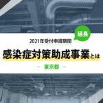【2021】東京都の助成金!感染症対策助成事業とは