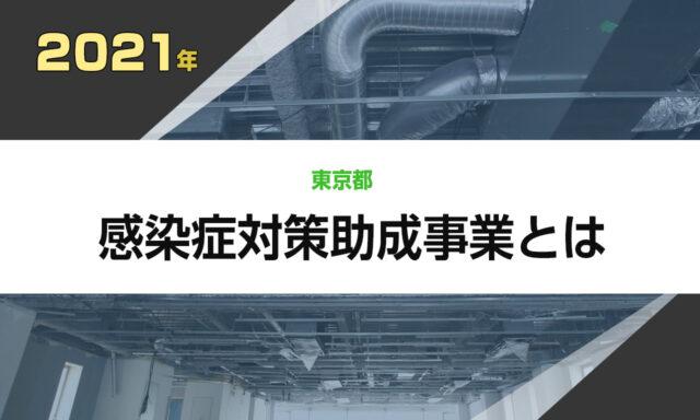 【2021】東京都の助成金!感染症対策助成事業