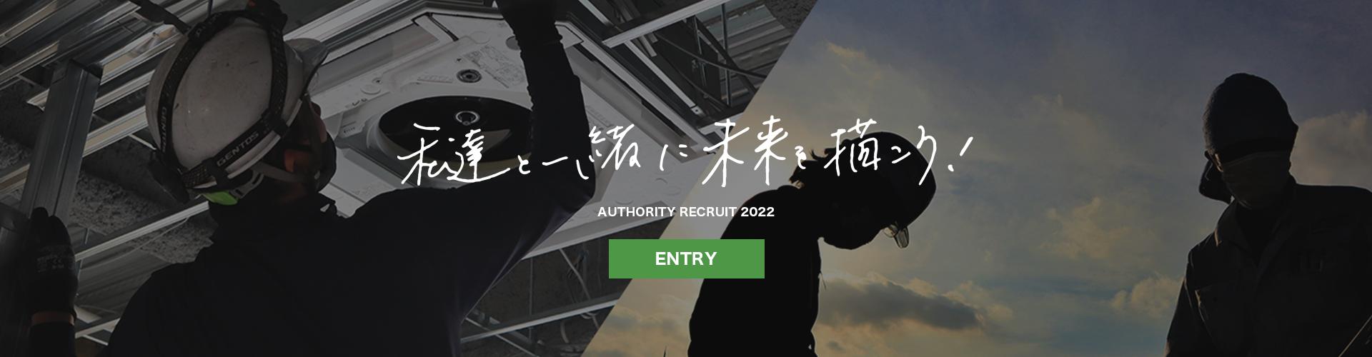 株式会社オーソリティー空調特設採用サイト「私たちと一緒に未来を描こう!」
